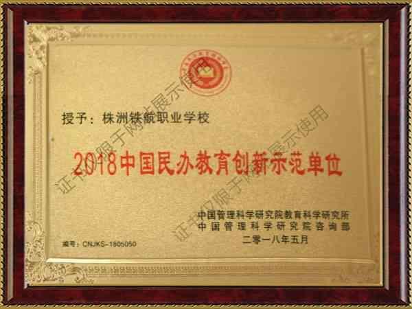 2018中国民办教育创新示范单位