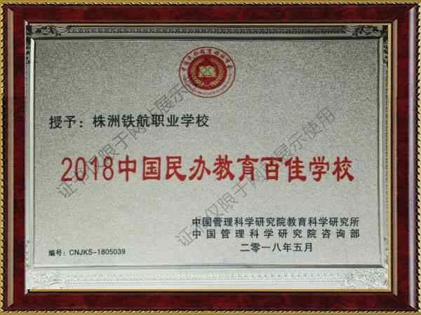 2018中国民办教育百佳学校