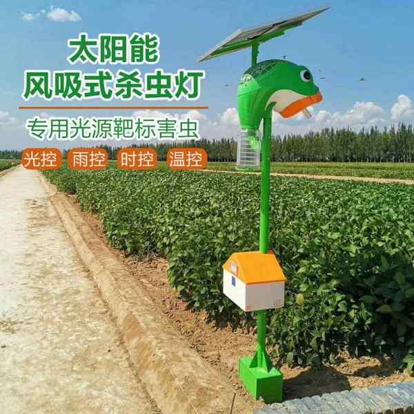 太阳能风吸式杀虫灯1