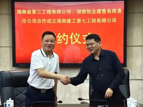 湖南省第三工程有限公司與湖南恒業建設有限責任公司簽署合作成立湖南建工第七工程有限公司
