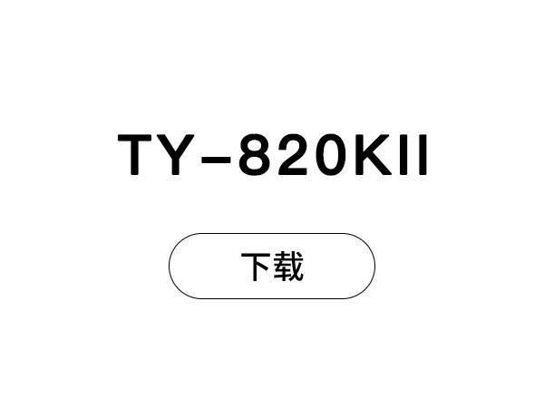 TY-820KII