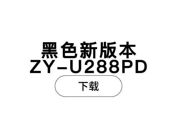 黑色新版本ZY-U288PD