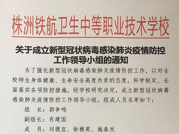 株洲铁航卫生学校专门成立疫情防控工作领导小组