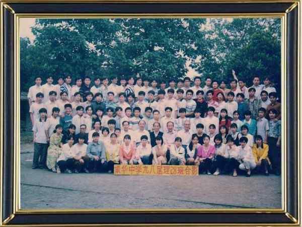 1998届理28班