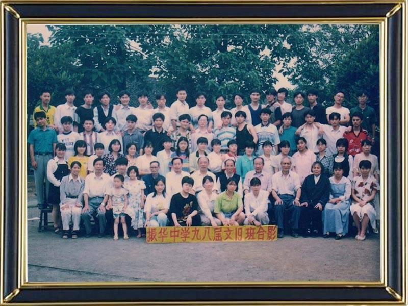 1998届文19班