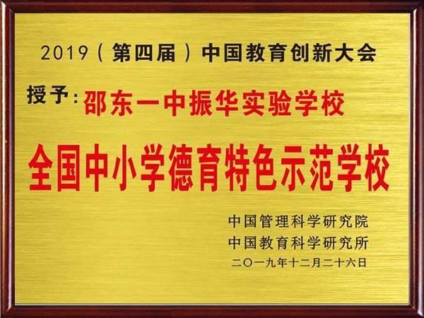 第四届中国教育创新大会全国中小学德育特色示范学校