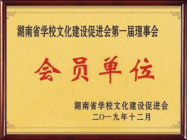04湖南省学校文化建设促进会第一届理事会