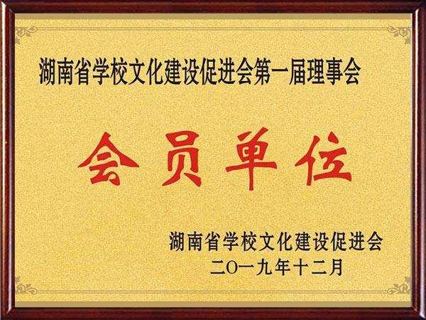 湖南省学校文化建设促进会第一届理事会会员单位
