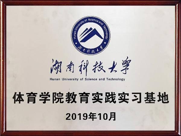 01湖南科技大学体育学院教育实践实习基地