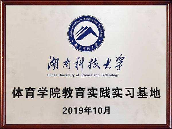 湖南科技大学体育学院教育实践实习基地