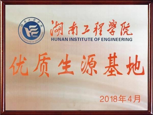 湖南工程学院优质生源基地