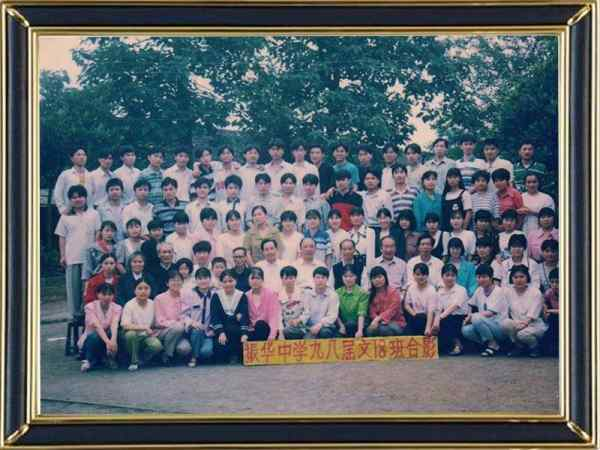 1998届文18班
