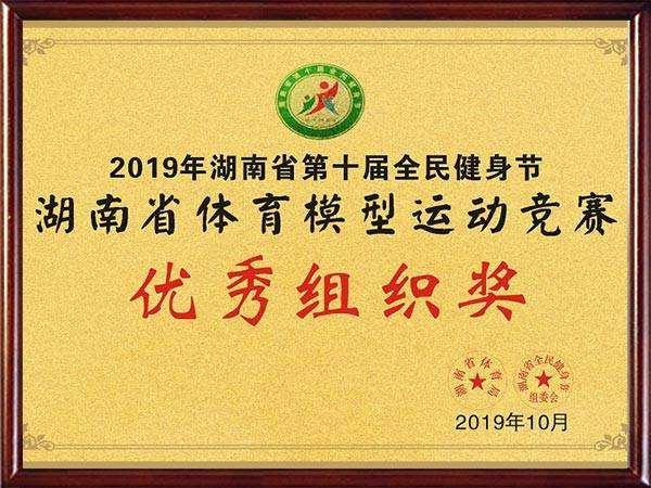2019年湖南省第十届全民健身节湖南省体育模型运动竞赛优秀组织奖