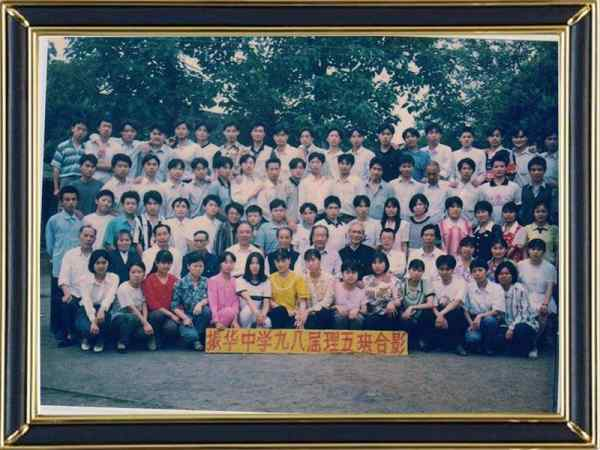 1998届理5班