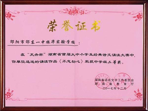 """10""""天舟杯""""湖南省首届大中小学生经典诗"""