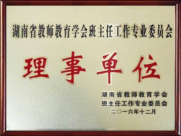 湖南省教师教育学会班主任工作专业委员会理事单位