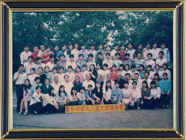 1998届文4班