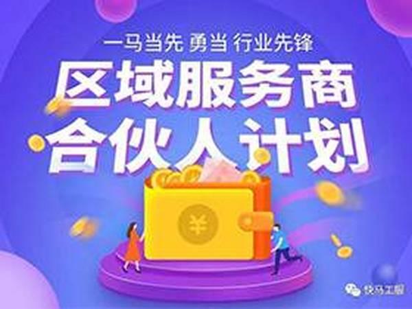 """快马工服 - 正式上线:③勇当行业先锋 """"区域服务商计划""""- 开拓行业新方向"""