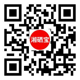 湖南張家界湘硒寶健康食品有限公司