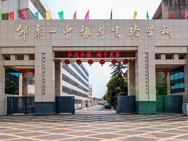 邵东一中振华实验学校 2020年教师招聘公告