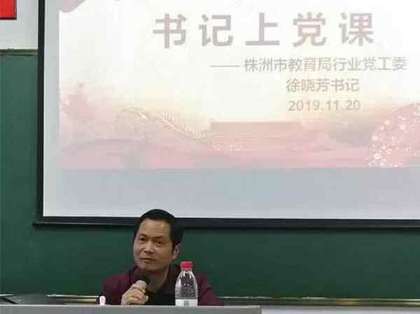 【铁航快讯】市教育局党委委员、副局长徐晓芳来铁航上党课