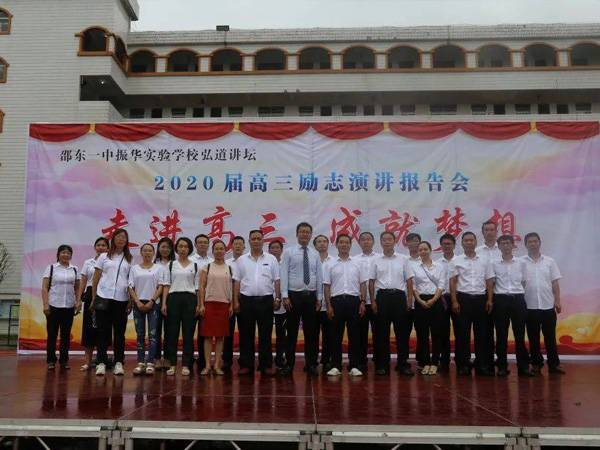 邵东一中振华实验学校喜获全市教育系统首届教师写作比赛团体第五名