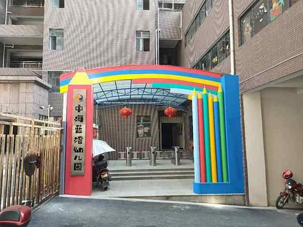 中海蓝湾幼儿园