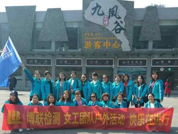 2018年三八节女员工户外活动