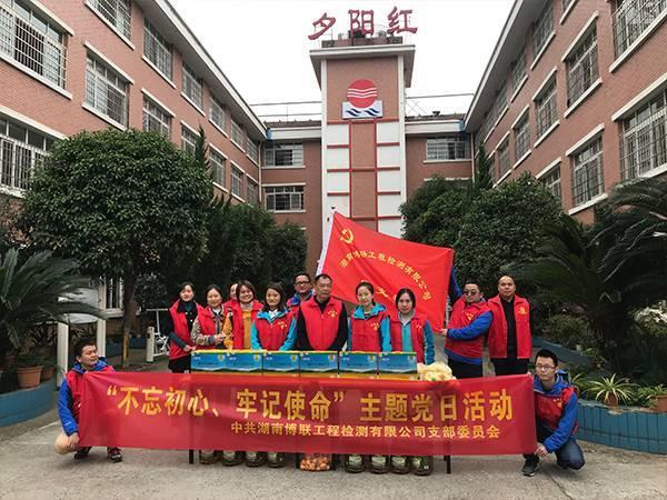2019年夕阳红主题党日活动
