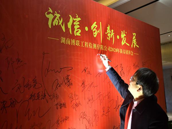 诚信·创新·发展——湖南博联工程检测有限公司 2020年新春团拜会