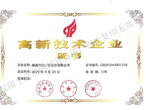 """喜讯!热烈庆祝湖南博联工程检测有限公司获得国家级""""高新技术企业""""证书"""