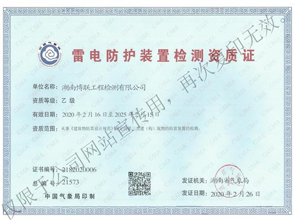 热烈庆祝湖南博联工程检测有限公司成功取得气象系统 《雷电防护装置检测乙级资质证书》