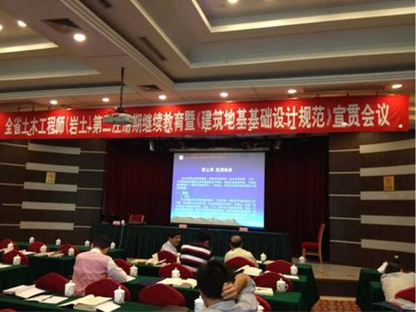 湖南省土木工程师继续教育培训在长沙中天宾馆进行