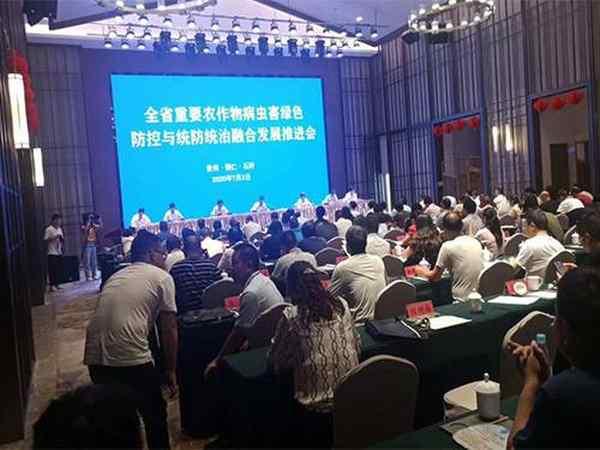 本业绿色防控参加贵州省农作物病虫害绿色防控与统防统治融合发展推进会