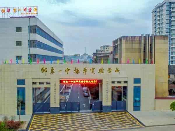 我校顺利完成2020年邵东城区初一招生摇号工作