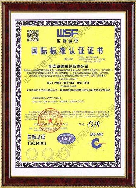 世標認證3