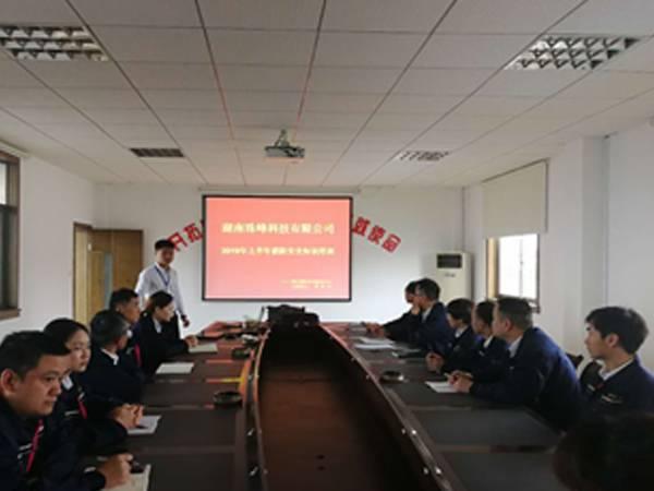 湖南珠峰科技有限公司組織2019年消防安全知識培訓