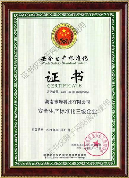 安全生產證書