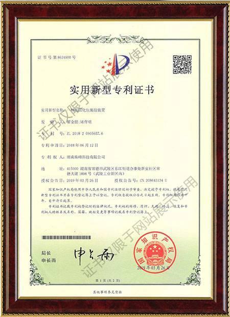 實用新型專利4