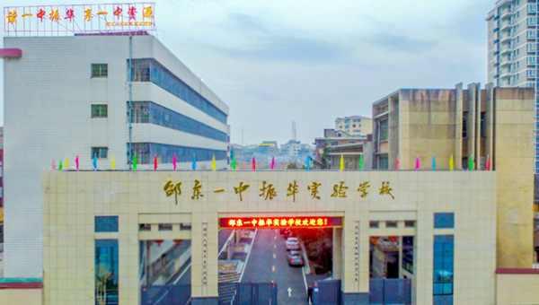 邵东一中振华实验学校2020级新生军训花絮