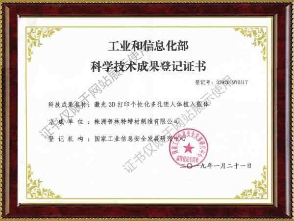 工信部 科技成果登记证书-荣誉资质