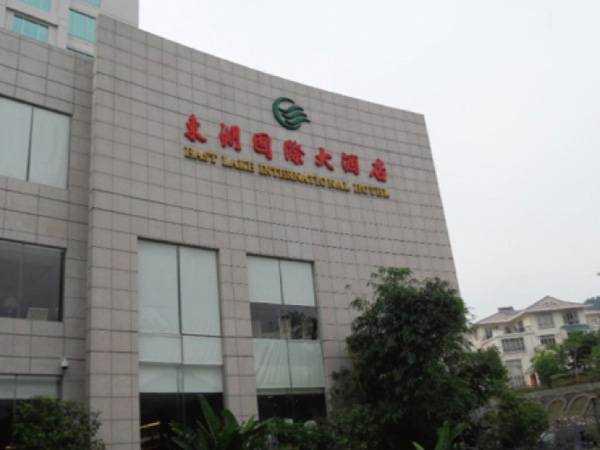 中国阳春东湖国际大酒店