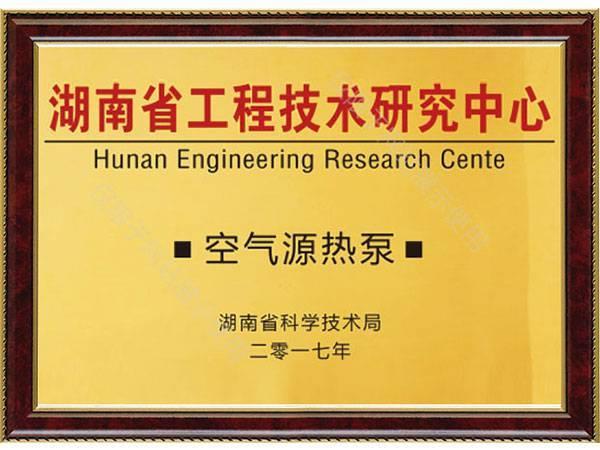 空气源热泵工程技术研究中心