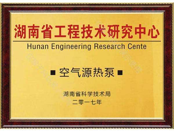 空氣源熱泵工程技術研究中心