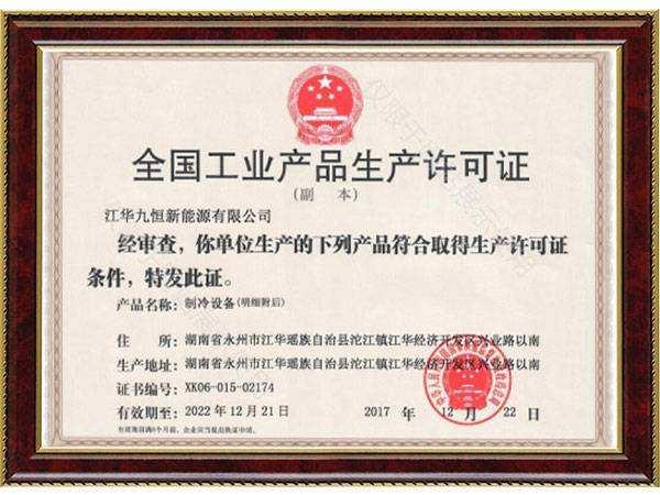 工業產品生產許可證