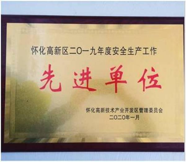 湖南诚路管业科技有限公司荣获多项荣誉