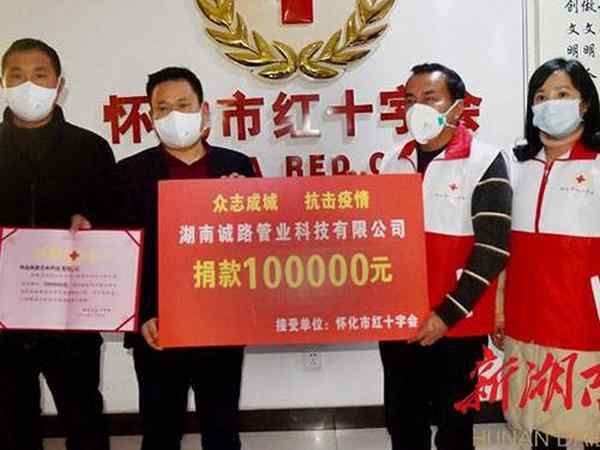 爱心不分大小,湖南诚路管业捐赠10万元助力怀化抗击疫情
