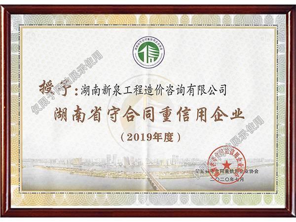 2019年度湖南省守合同重信用企业
