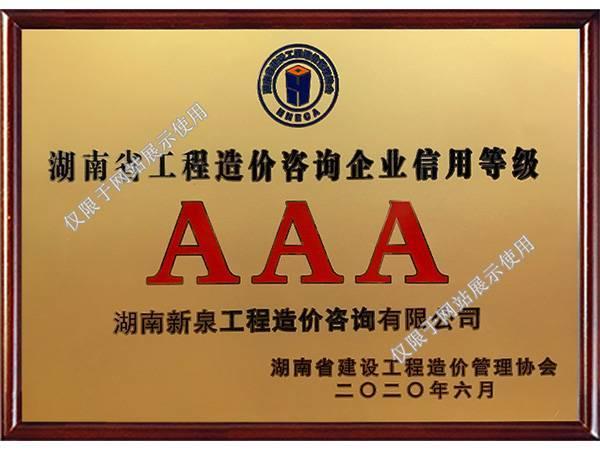 2020年信用等级AAA企业