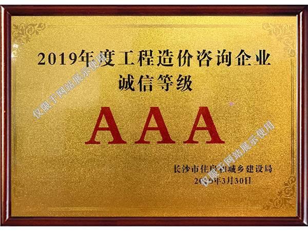 2019年度企业诚信等级AAA